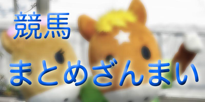7/5(木) 第22回スパンキングレディーカップ(JpnⅢ) (ホクトベガメモリアル) 発走時刻20:10