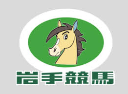 岩手知事「競馬廃止ない」 黒字確保の見込み 禁止薬物で新たな検出なし