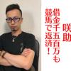 【サスケ予想配信停止w】YouTuberケイタ・ナツ・サスケpart25