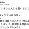 瀧川寿希也の予想www
