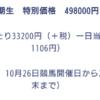 【悲報】瀧川寿希也、ついに有料の競馬予想オンラインサロンをはじめてしまうwww