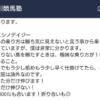 瀧川元騎手、菊花賞を的中したかのようにツイッターで振る舞うwww