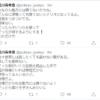 【悲報】南関の元ジョッキー瀧川 寿希也が八百長の存在を認める発言!!