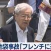【悲報】上級国民飯塚幸三さん、事故の理由「フレンチの予約に遅れそうだった」←これ