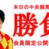 瀧川寿希也さん、阪神JFリアアメリア本命で無事死亡www