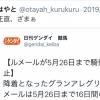 【悲報】三津谷隼人(?)のツイッターが酷すぎるwww