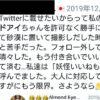 【悲報】アーモンドアイおじさん、アカウント消すwww