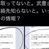 【悲報】瀧川寿希也さん、遂に武豊の名前を出してしまう「裏情報を騎手本人から貰った」
