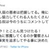 【朗報】藤田伸二さん、誹謗中傷した約10人を逮捕するよう警察に協力要請する模様