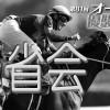 第81回優駿牝馬(オークス)反省会
