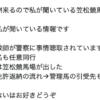 【八百長!?】笠松競馬が警察に被害届提出 調教師、騎手らが事情聴取されてる模様【薬物!?】