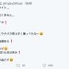 【悲報】某元騎手がTwitterで差別発言