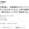 【秋華賞】アンカツ「デアリングタクトはレイパパレ除外されてラッキーだった」