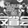 11/29(日)第40回ジャパンカップ(GⅠ)反省会