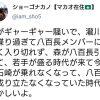 中野省吾、船橋時代の森泰斗らの八百長を暴露wwww