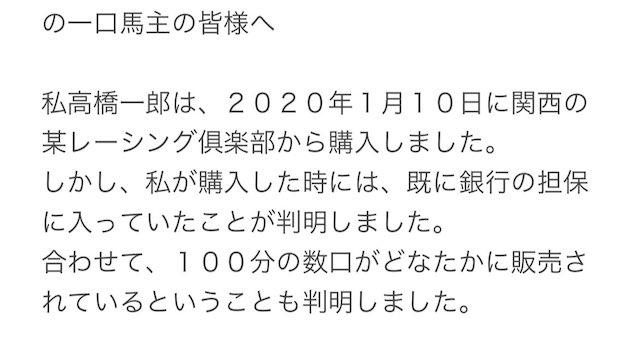 【悲報】京都サラブレッドクラブのハナズゴールの2020、銀行の担保に入った状態で募集されながら個人へ売却か?