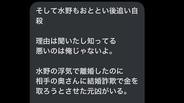 笠松の若手騎手自殺事件、ついに真相解明か!?